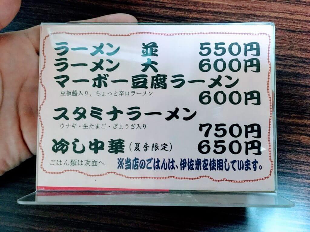伊佐市ラーメン_五十嵐食堂_メニュー