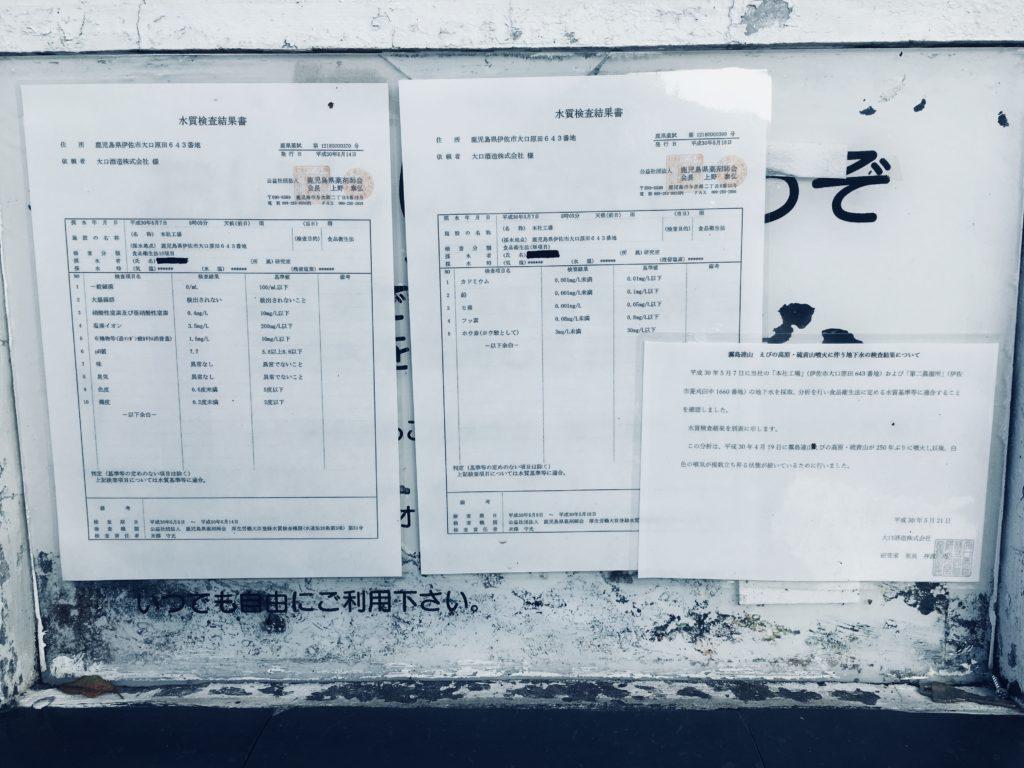 伊佐市_名水_大口酒造_水汲み場_水質検査結果書