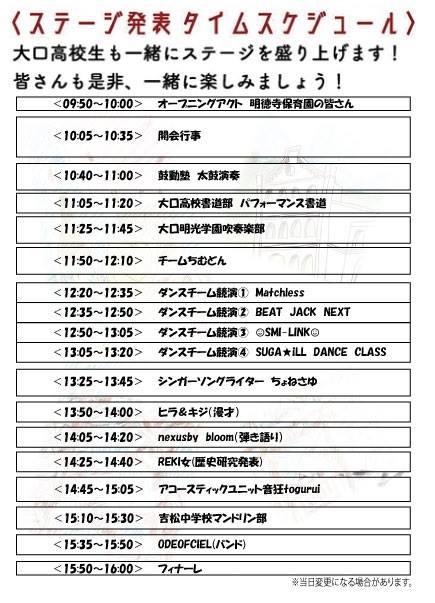 伊佐市_曽木の滝公園もみじ祭り_ステージプログラム