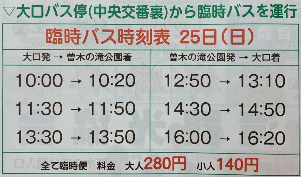 伊佐市_曽木の滝公園もみじ祭り_行き方_アクセス_駐車場_バス時刻表