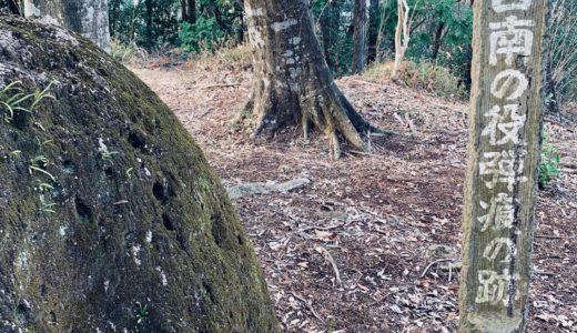 【高熊山】弾痕、塹壕、墓、石碑…伊佐市に残る西南戦争(西南の役)の痕跡を巡って