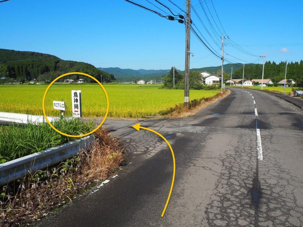 鳥神岡への道②
