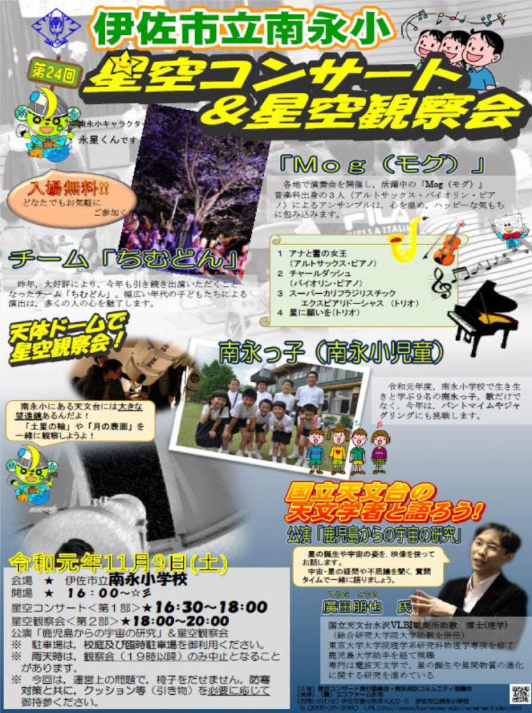 伊佐市_南永小学校_星空コンサート_星空観察会
