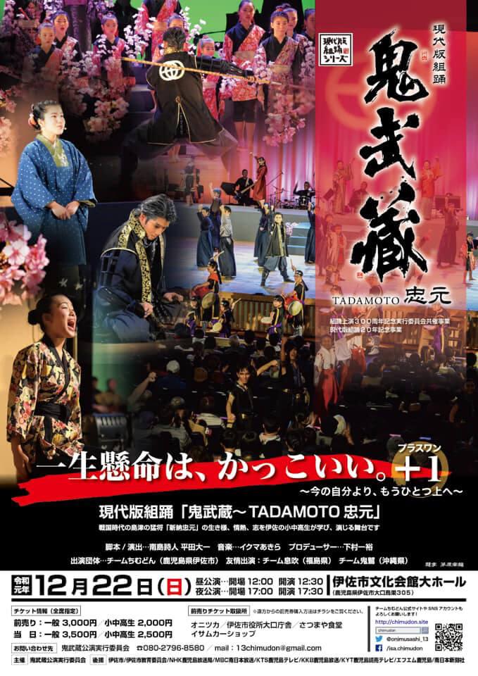 チームちむどん 現代版組踊「鬼武蔵〜TADAMOTO 忠元」2019 ポスター