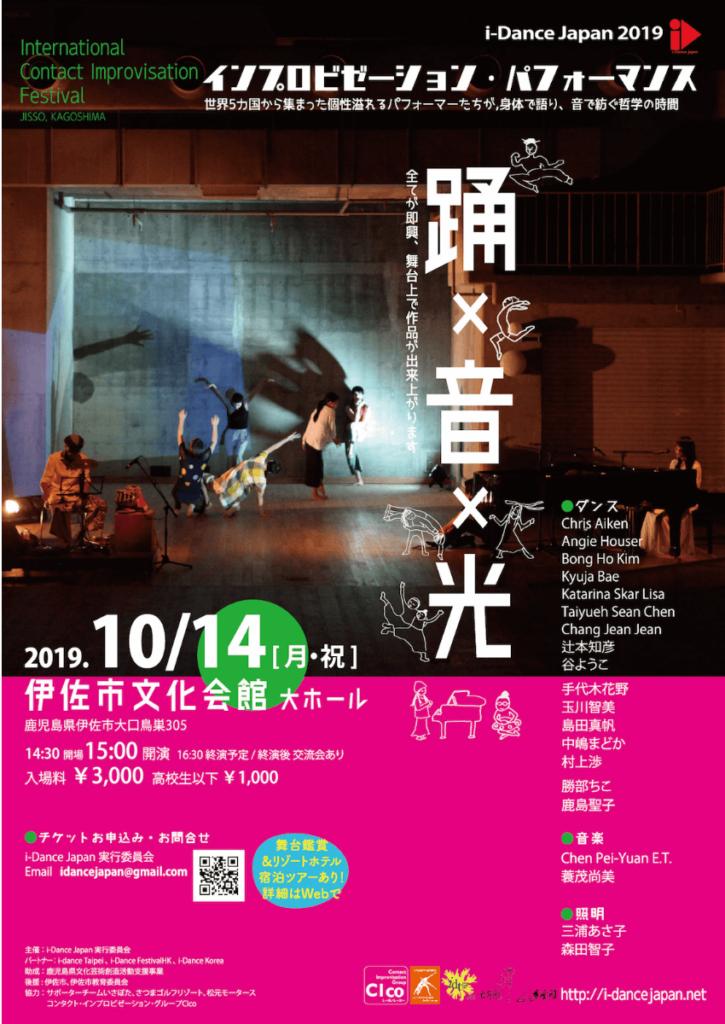 i-Dance Japan 2019 国際コンタクト・インプロビゼーション・フェスティバル