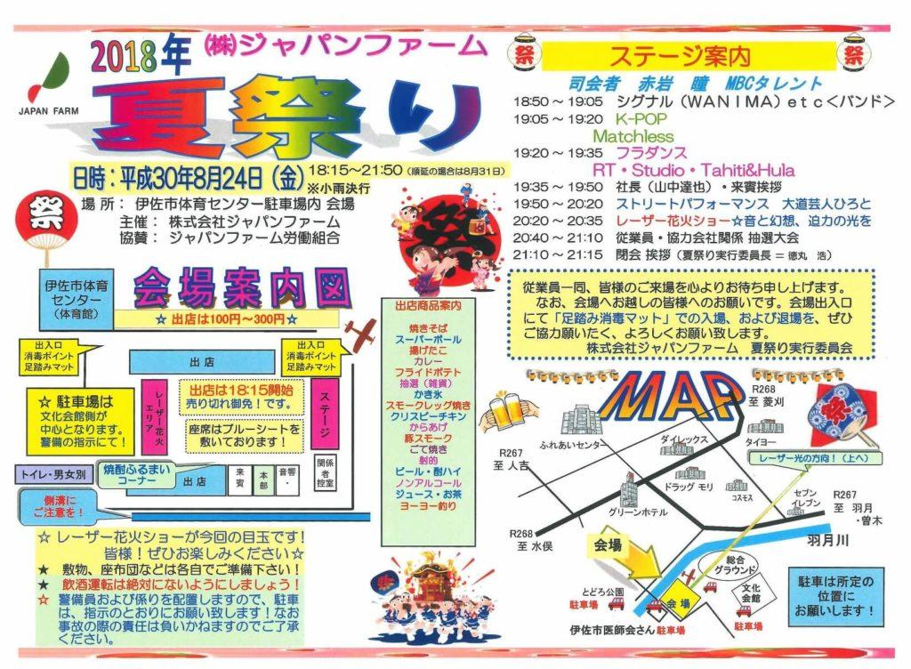 伊佐市_ジャパンファーム夏祭り