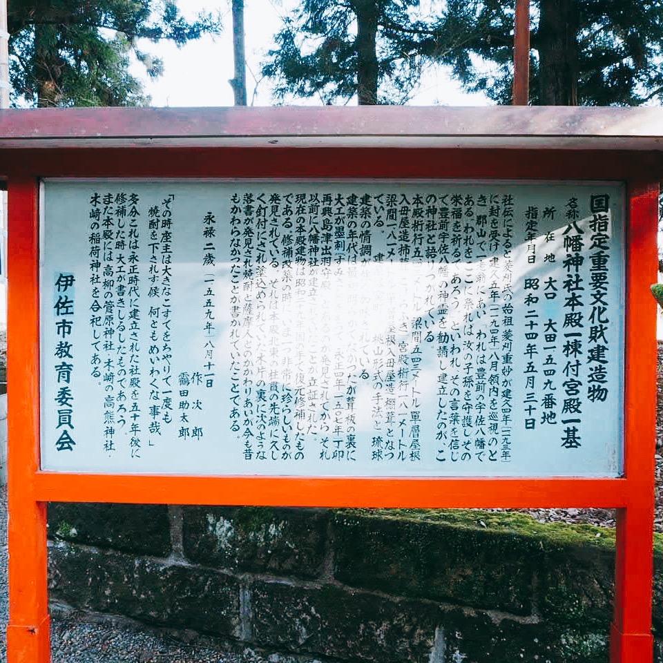 伊佐市_郡山八幡神社_歴史_看板