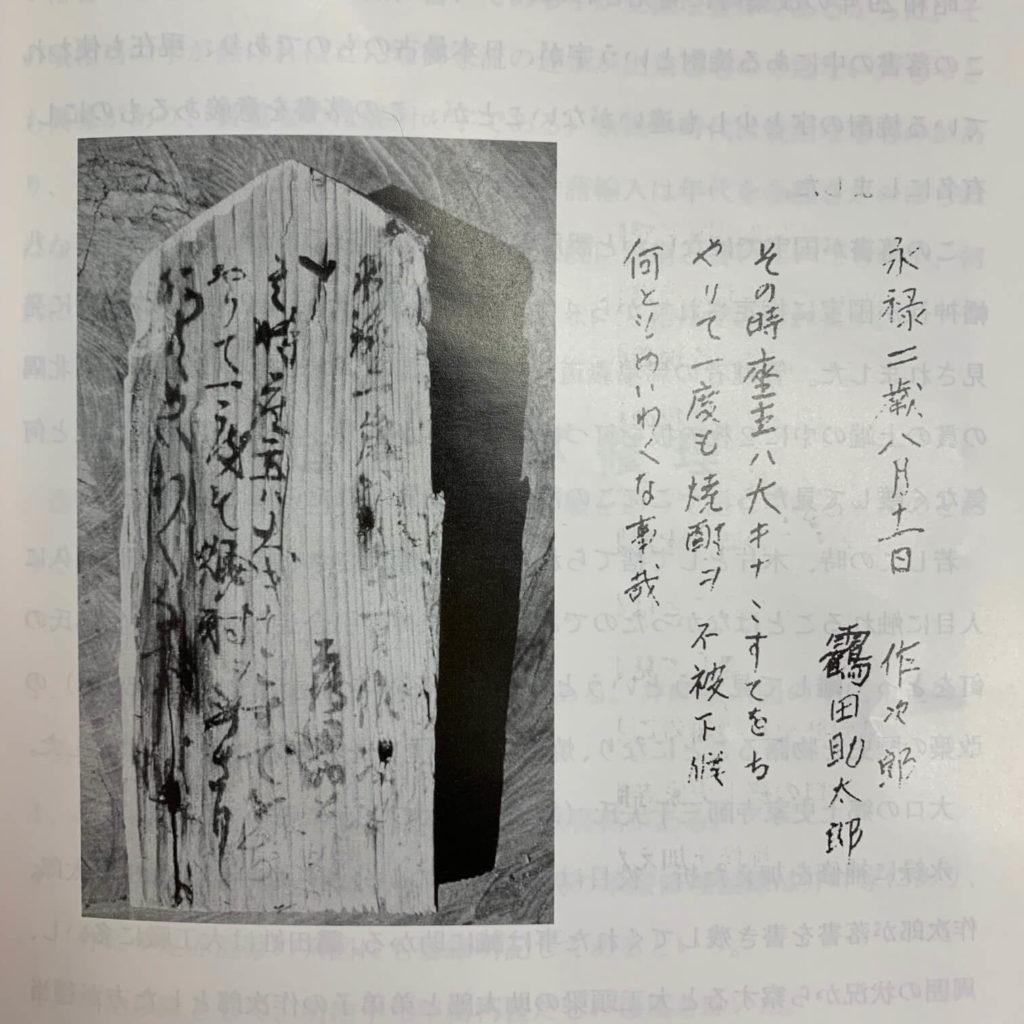 伊佐市_郡山八幡神社_落書き
