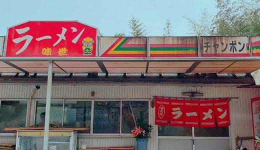 【ラーメン味世(みよ)】伊佐で昭和の雰囲気大爆発のお店を見つけましたよ!