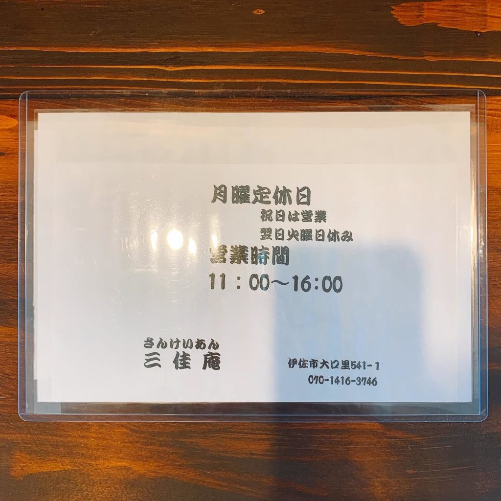 伊佐市_ラーメン_三佳庵_メニュー