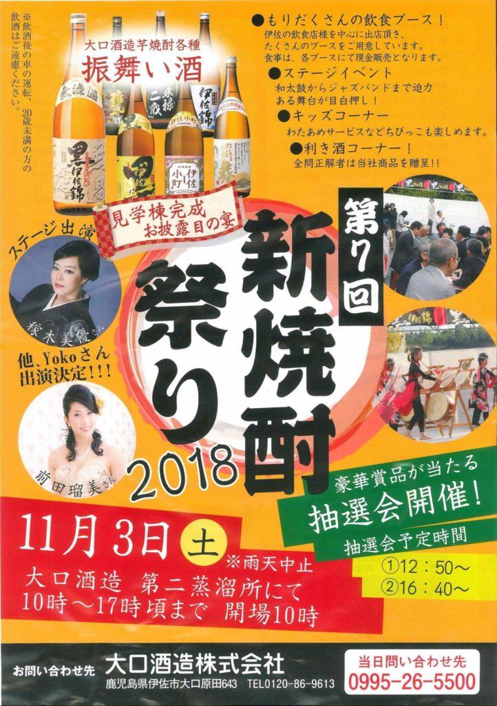 伊佐市_大口酒造_新焼酎祭り