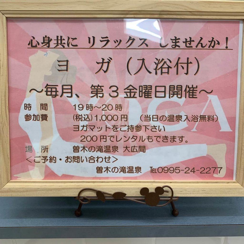 曽木の滝温泉センター_ヨガ