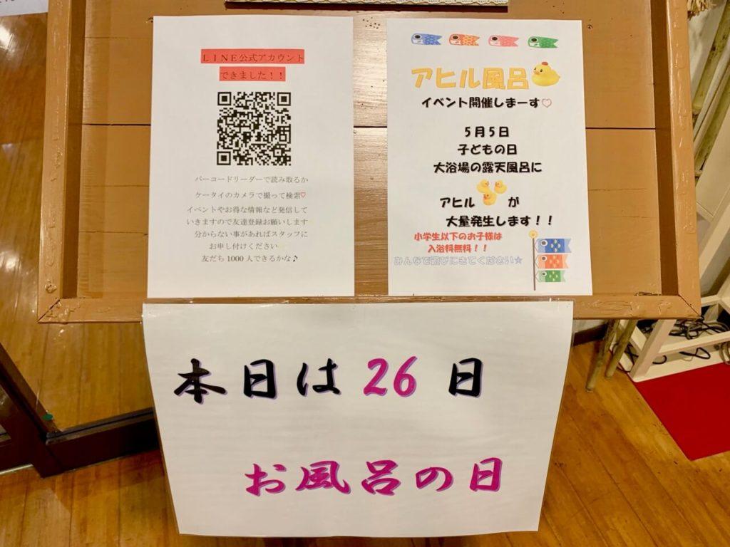 曽木の滝温泉センター_イベント