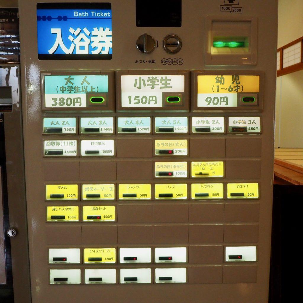 曽木の滝温泉センター_入浴料