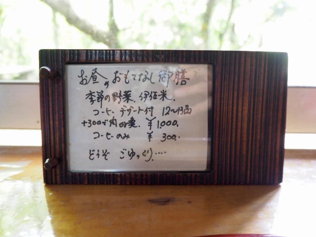 夢ロード青木_メニュー