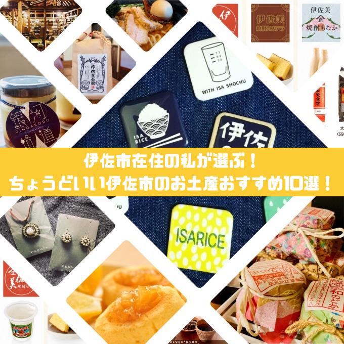 伊佐市_お土産