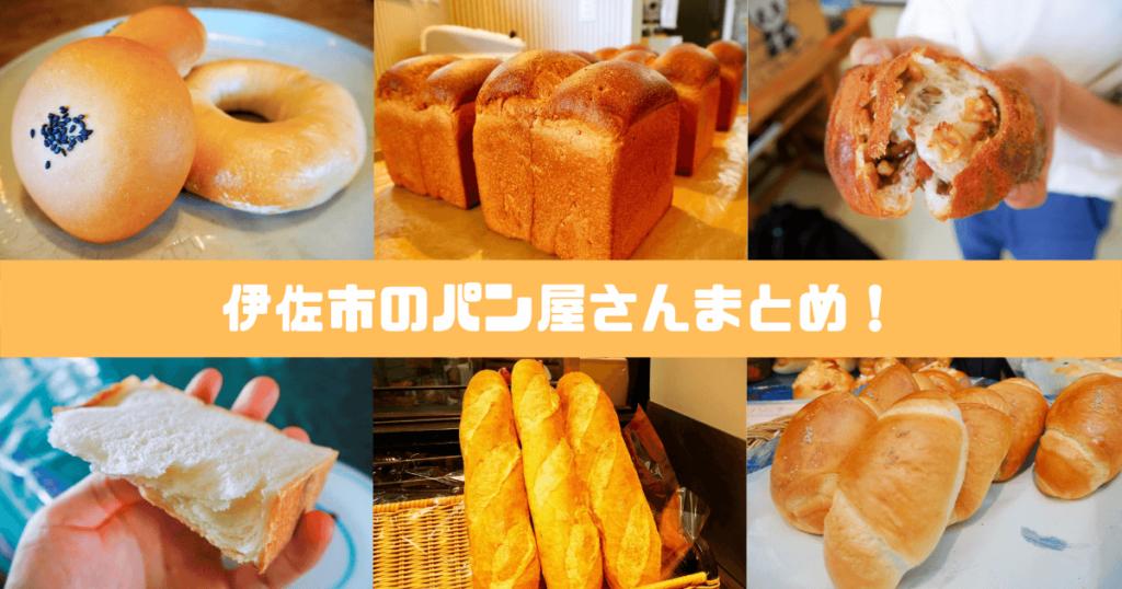 伊佐市のパン屋さんまとめ