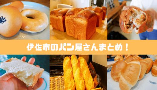 パン好きにおすすめ!米どころ伊佐市にあるパン屋さんをまとめてご紹介しまーす!