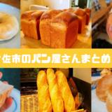 鹿児島県伊佐市のパン屋さんまとめ