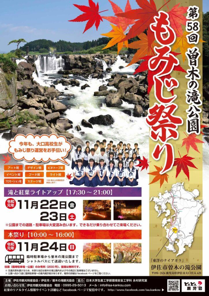 2019年 伊佐市もみじ祭り 第58回曽木の滝公園もみじ祭り ポスター