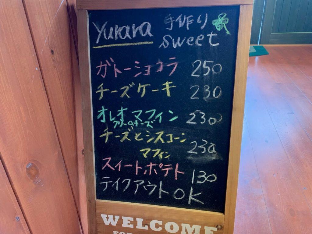 yurara テイクアウト