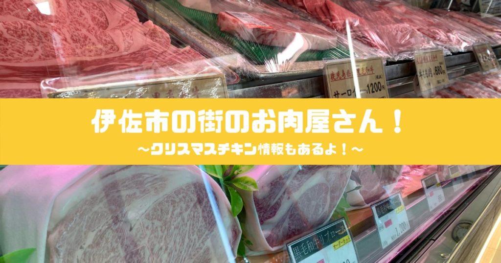 伊佐市のお肉屋さんアイキャッチ