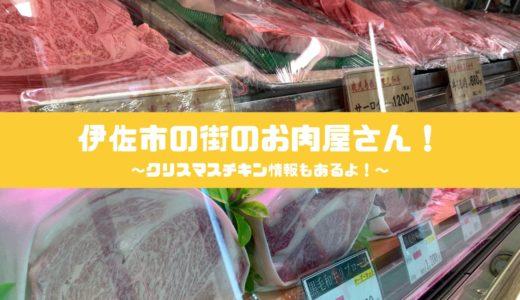 伊佐市の街のお肉屋さんに行ってみよう!〜クリスマスにぴったりなチキン情報もあるよ♪〜