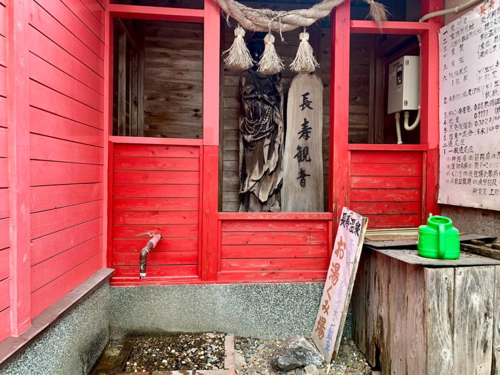 長寿温泉 お湯汲み場