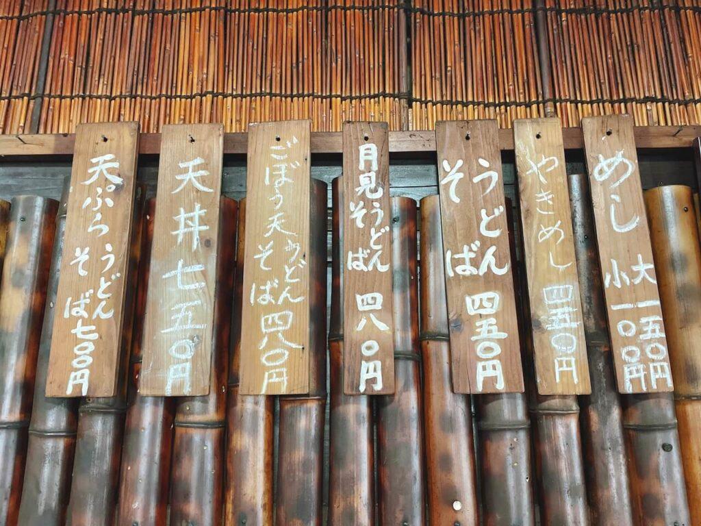 曽木の滝そば庵_メニュー