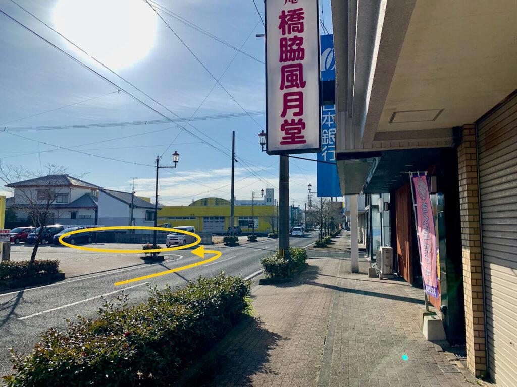 橋脇風月堂駐車場