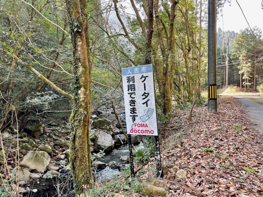 鹿児島県・熊本県・宮崎県の三県境_看板