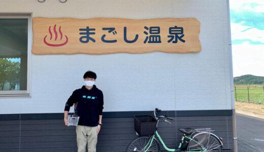 【まごし温泉】リニューアルオープン!!リョーリィ、スーパーマイナスイオン・・・気になるワードがいっぱいです!!